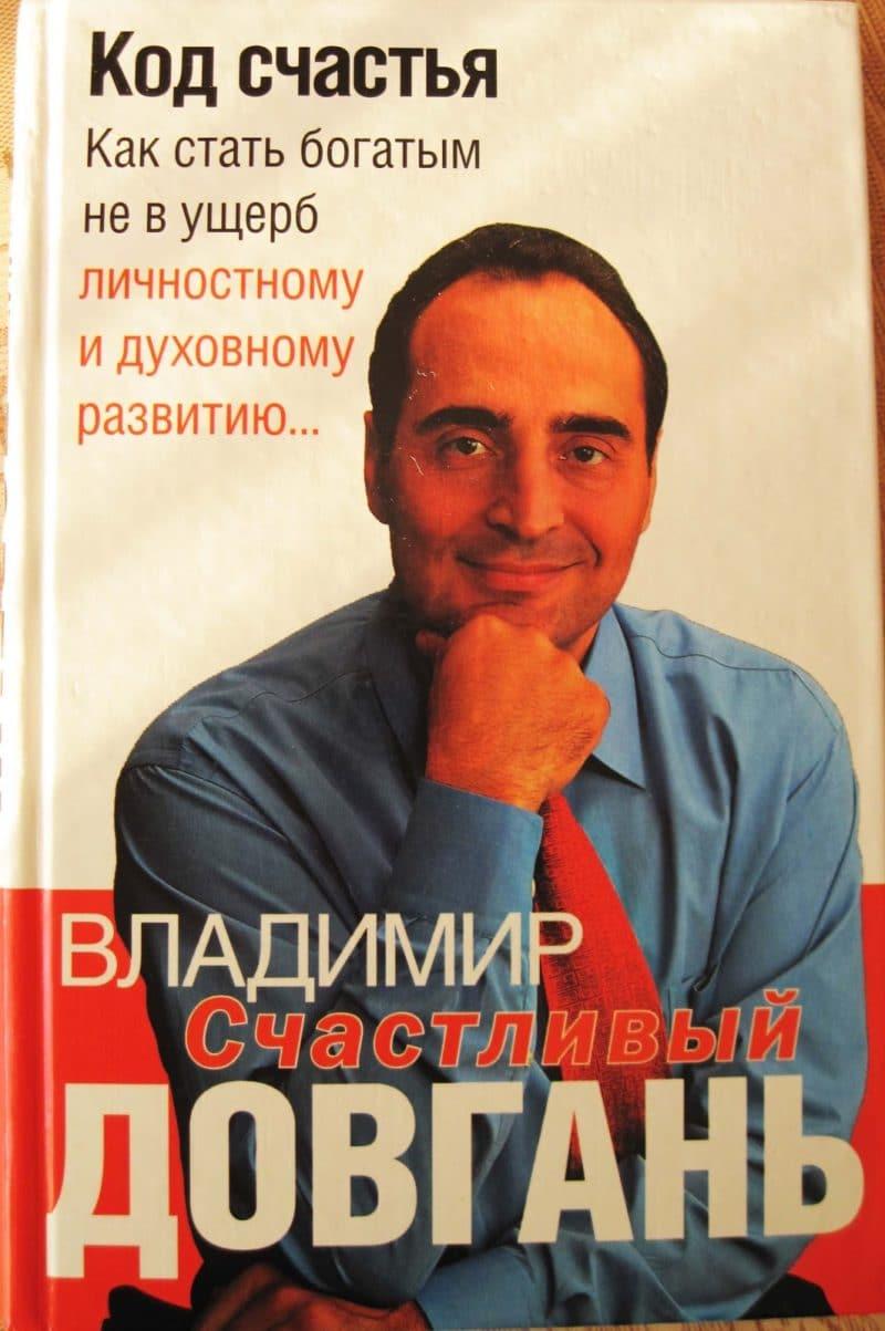 Книга Владимира Довгань «Код счастья»
