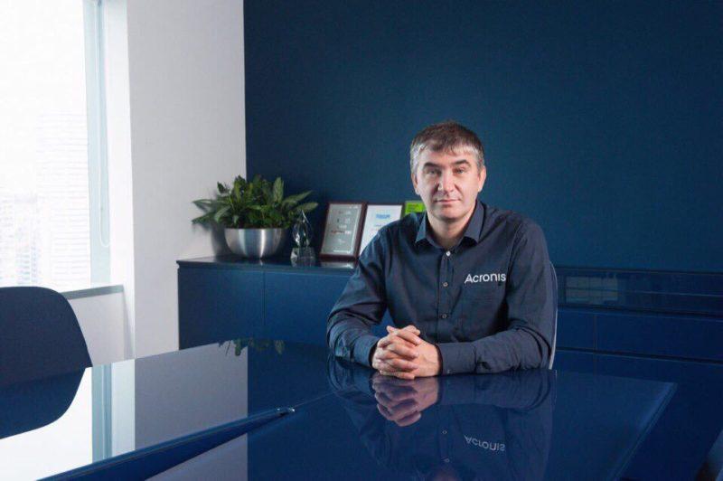 Сергей Белоусов создатель компании Acronis