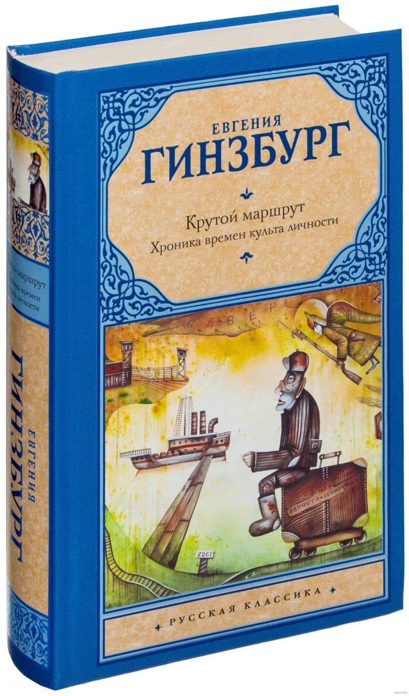 Книга «Крутой маршрут»  Евгении Гинзбург