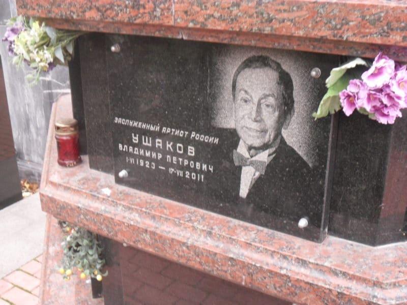 Могила Владимира Ушакова