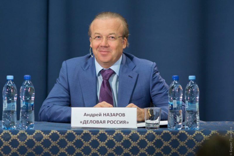 Андрей Назаров - сопредседатель «Деловой России»