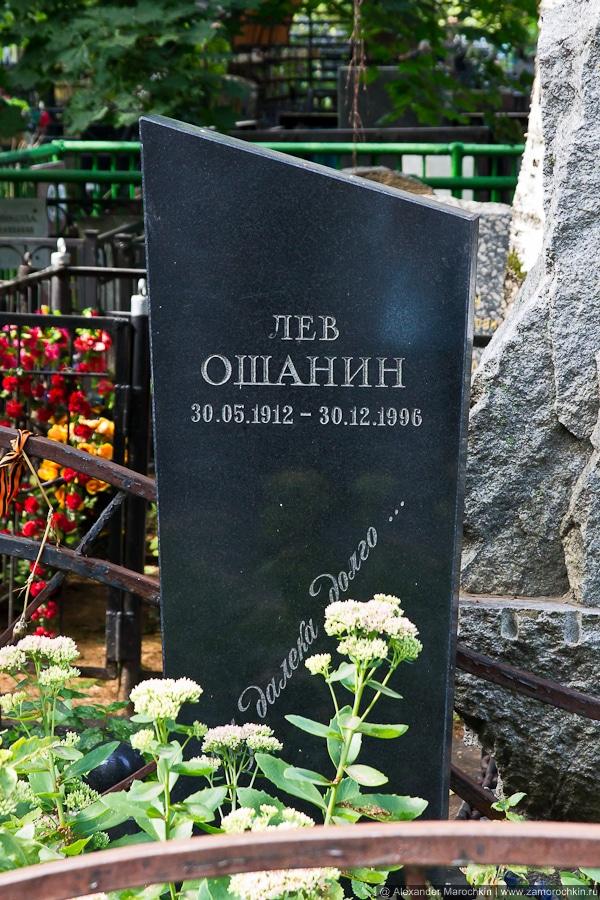 Могила Льва Ошанина