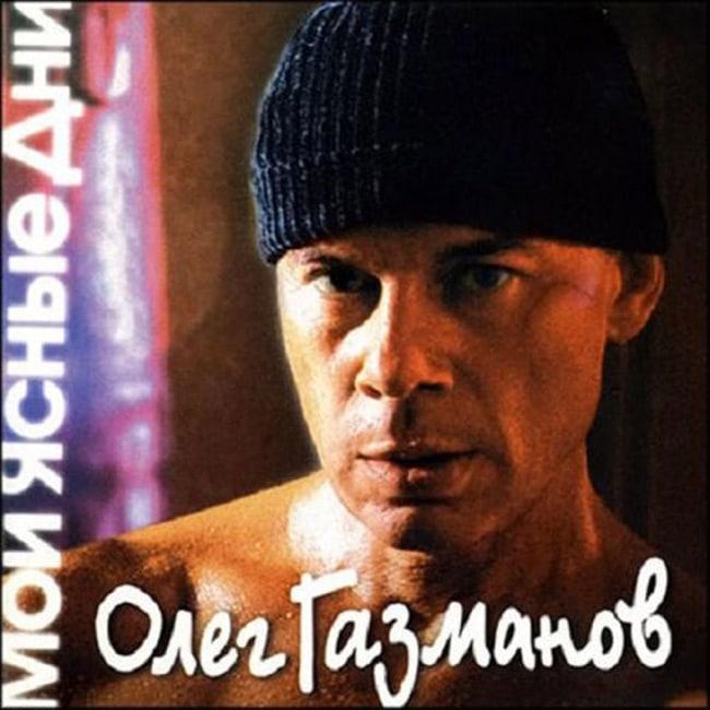 Альбом Олега Газманов «Мои ясные дни»