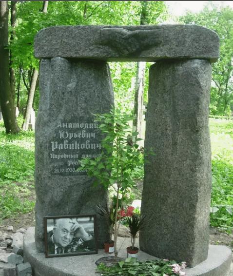 Могила Анатолия Равиковича