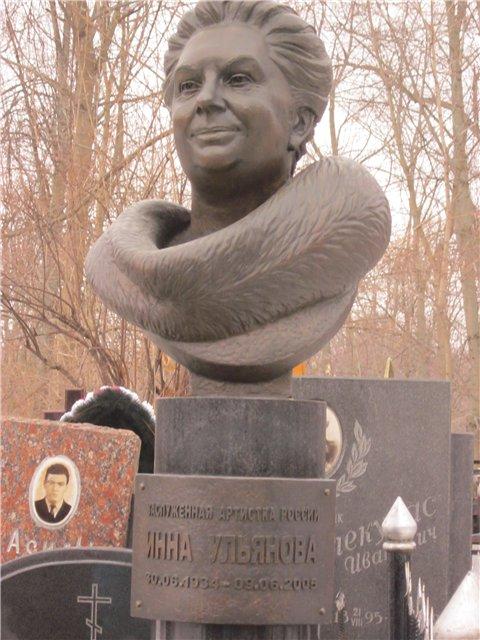 Памятник на могиле Инны Ульяновой