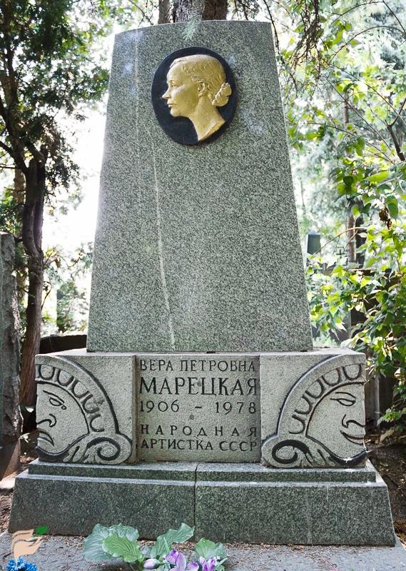 Могила Веры Марецкой