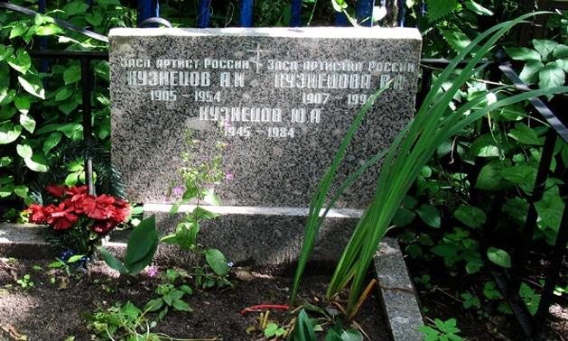 Могила Веры Кузнецовой