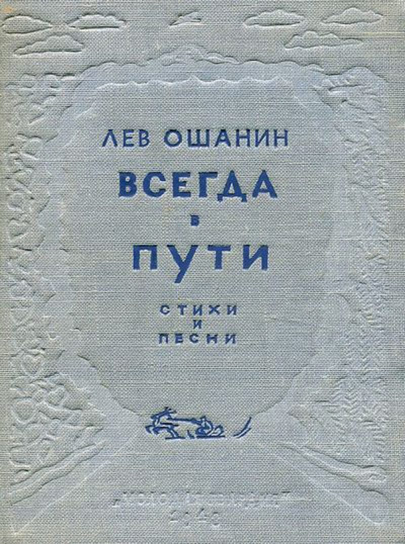 Сборник стихов Льва Ошанина
