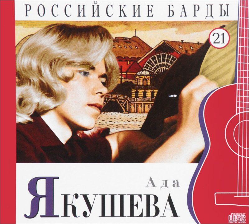 Альбом Ады Якушевой