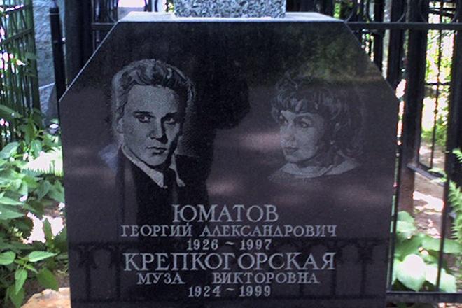 Могила Музы Крепкогорской и Георгия Юматова