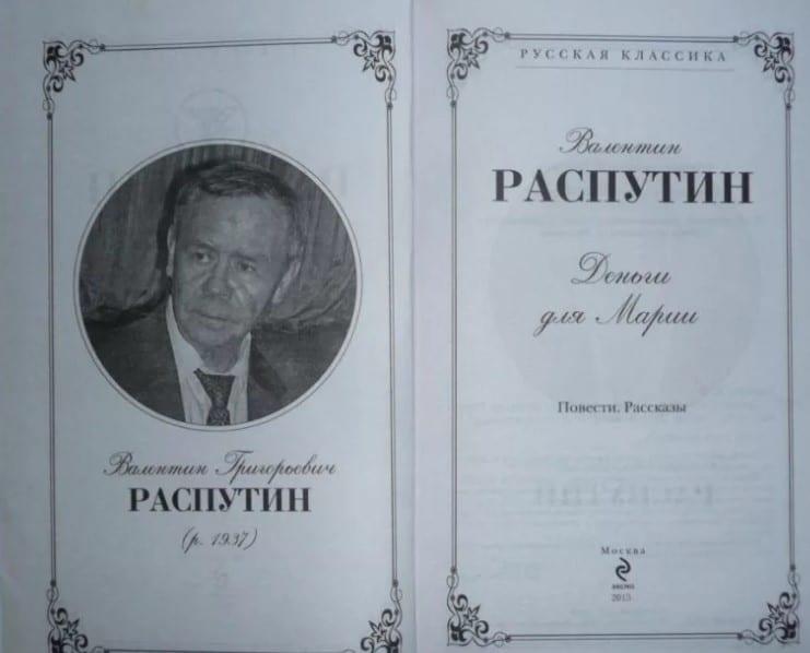 Повесть Валентина Распутина «Деньги для Марии»