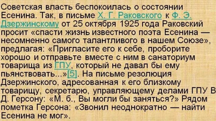 Письмо Раковского Дзержинскому с просьбой спасти Есенина