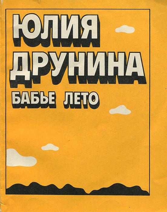 Сборник стихов Юлии Друниной «Бабье лето»