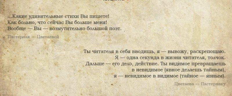 Переписка Марины Цветаевой с Пастернаком