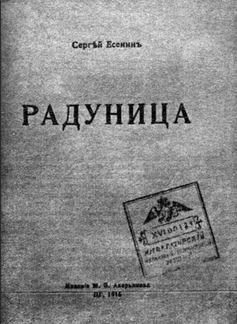 Первый сборник Есенина 1916 года