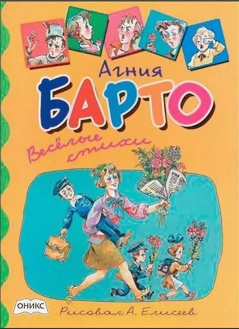 Сборник стихов Агнии Барто