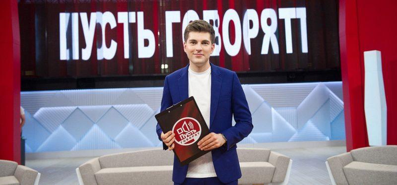 Дмитрий Борисов ведущий «Пусть говорят»