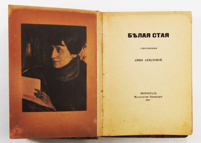 Сборник Анны Ахматовой «Белая стая»