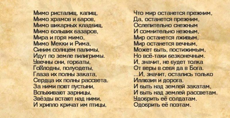 Стих Иосифа Бродского «Пилигримы»