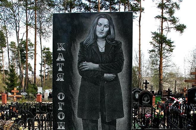 Могила Кати Огонек