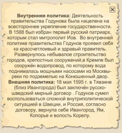 Политика Бориса Годунова