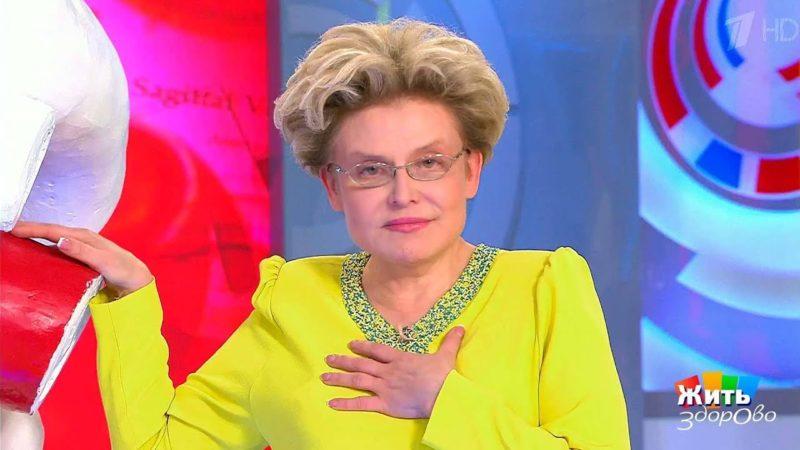 Елена Малышева в передаче «Жить здорово!»