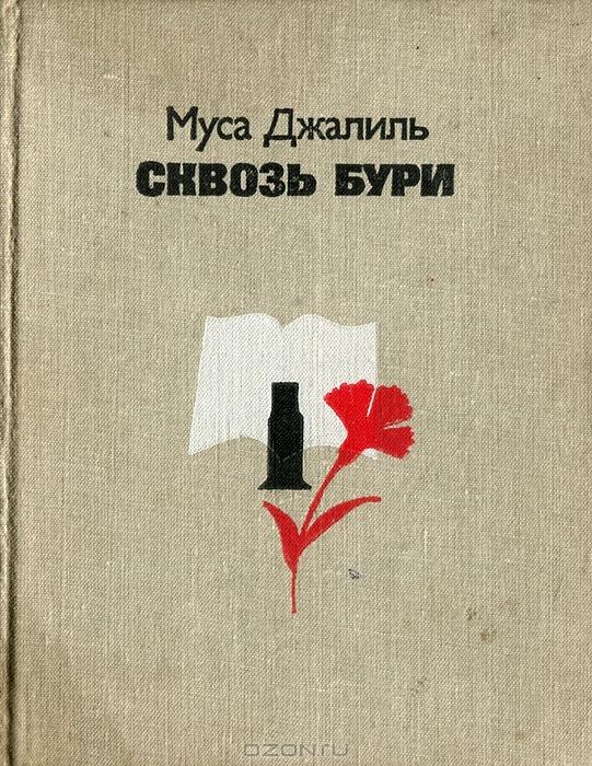 Сборник стихов Мусы Джалиля