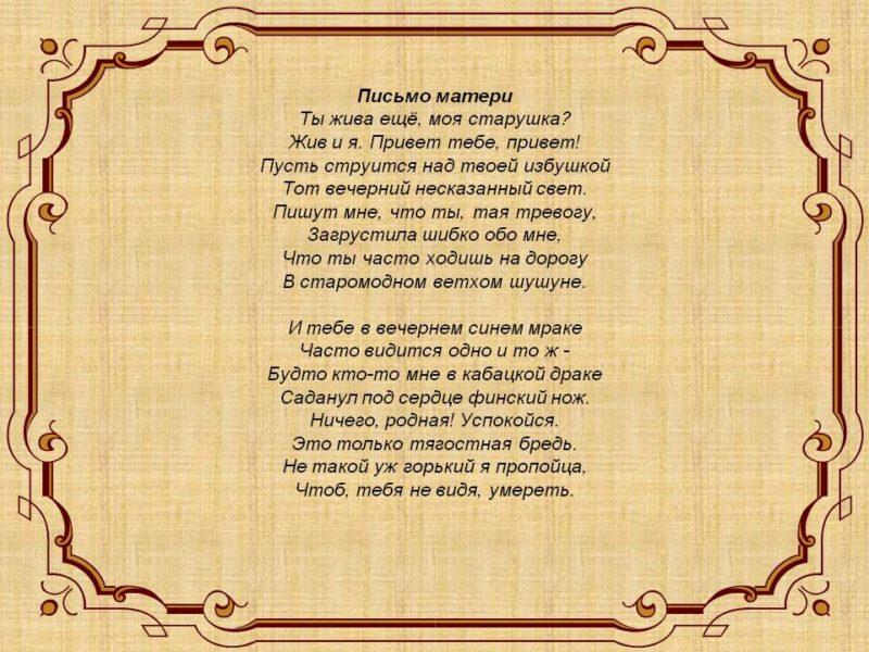 Стих Сергея Есенина «Письмо матери»