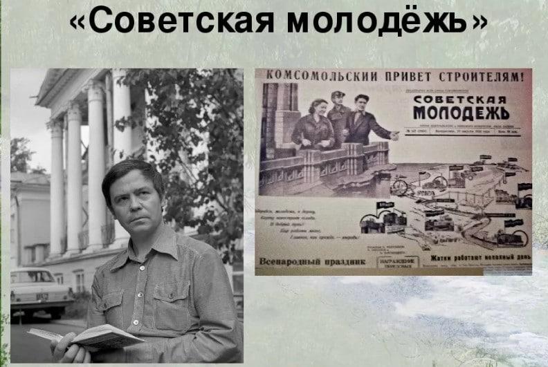 """Валентин Распутин в газете """"Советская молодежь"""""""