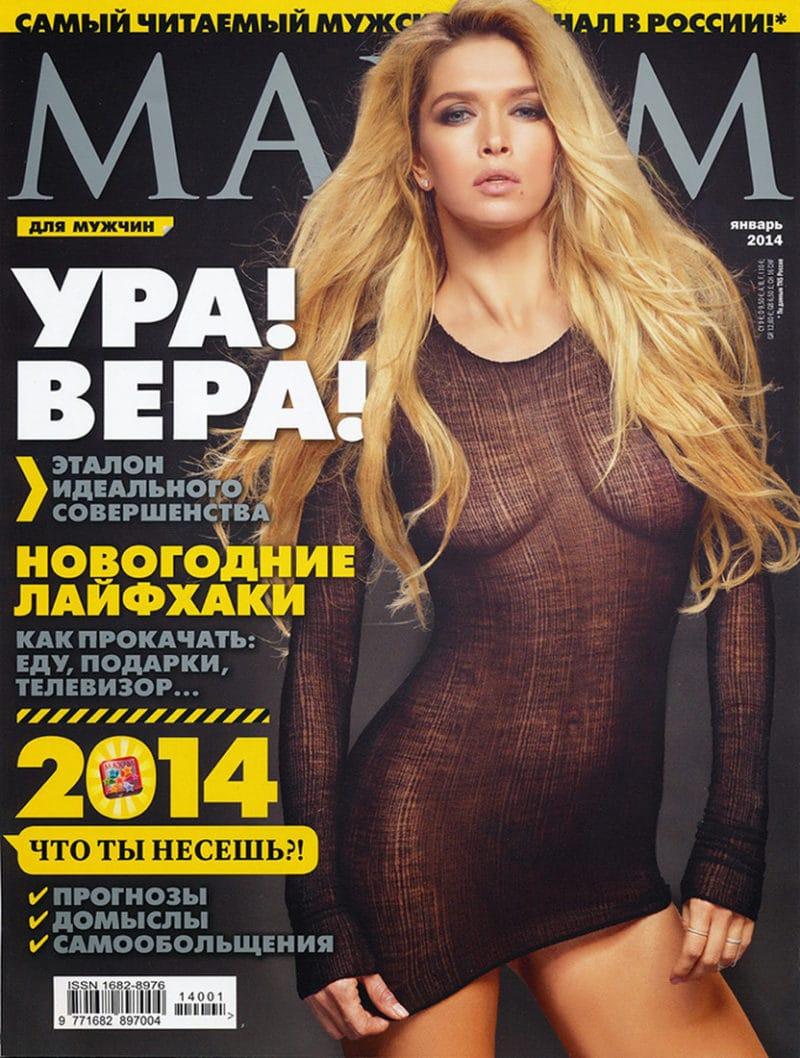 Вера Брежнева на обложке журнала «Максим»