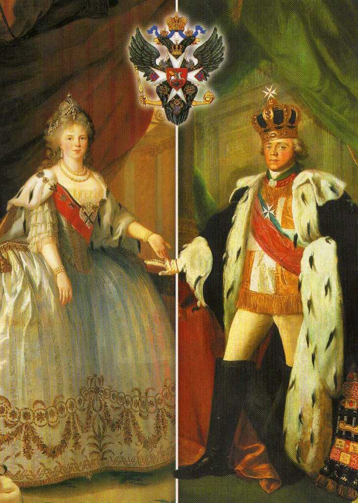 Павел 1 и Мария Федоровна