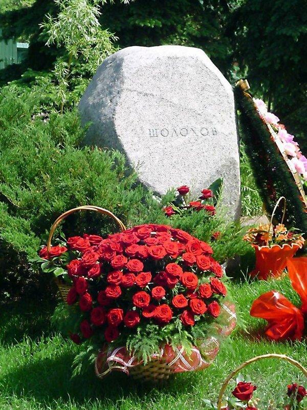 Могила Михаила Шолохова