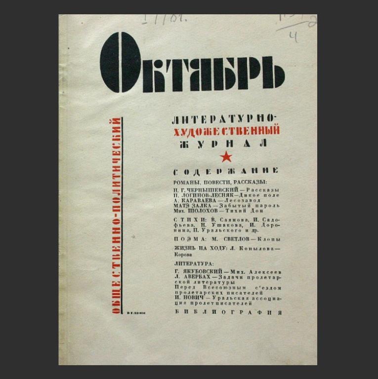 """Журнал """"Октябрь"""""""