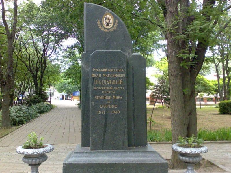 Могила и памятник Ивану Поддубному