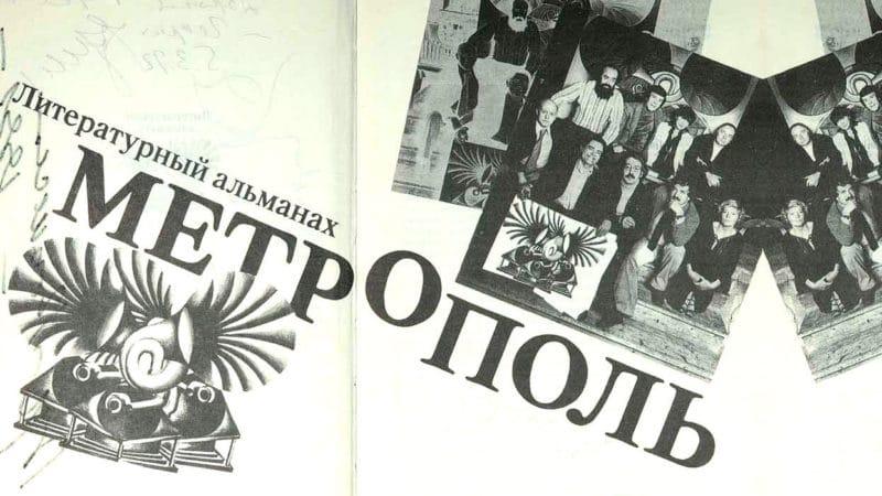 """Литературный альмонах """"Метрополь"""""""