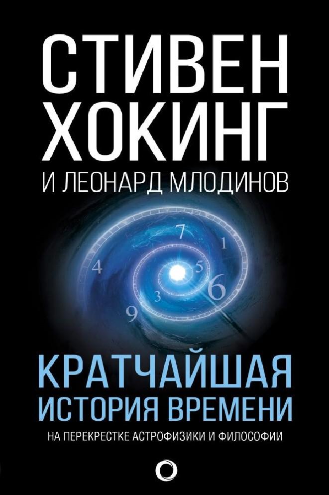 "Книга Стивена Хокинга ""Краткая история времени"""