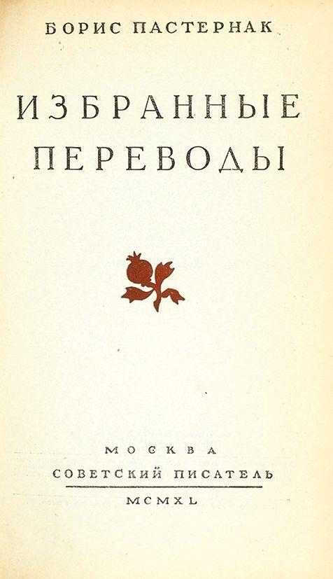Сборник переводов Бориса Пастернака