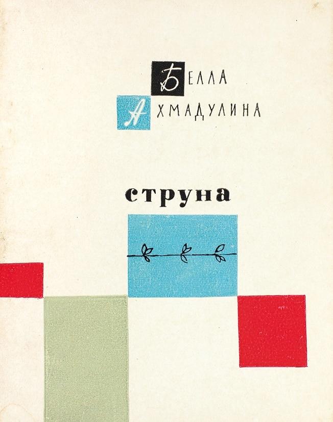 Первый сборник Беллы Ахмадулиной «Струна»