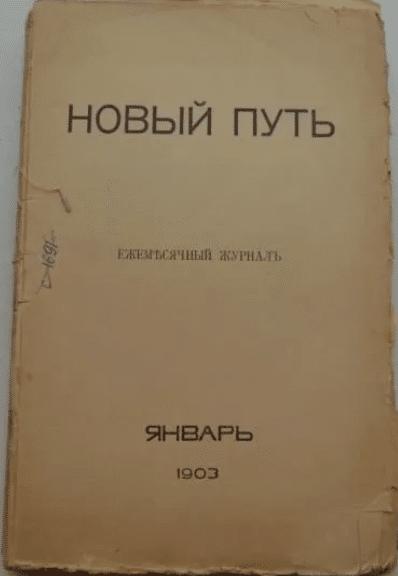 Журнал «Новый путь» выпуск 1903 года