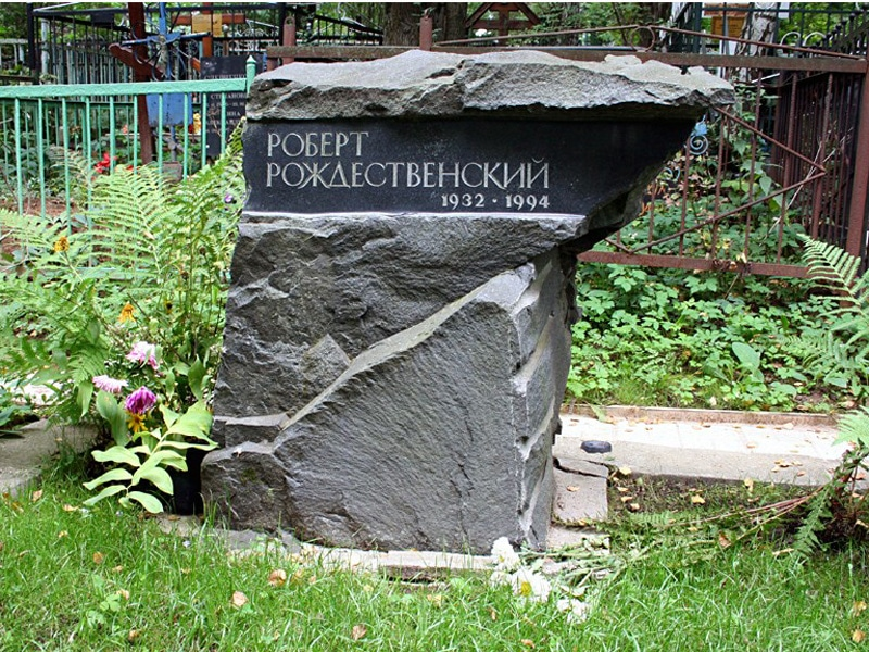 Могила Роберта Рождественского