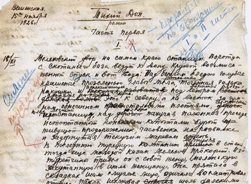 Рукопись произведения Михаила Шолохова Тихий Дон