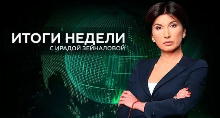 «Итоги недели с Ирадой Зейналовой»