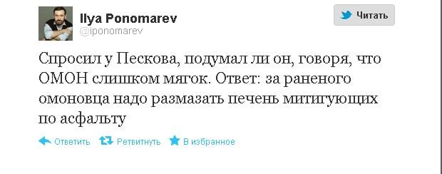 Твит Ильи Пономарева