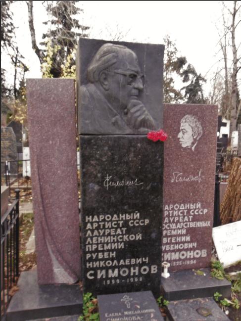 Могила Евгения Симонова рядом с отцом