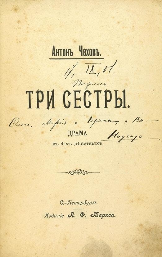Первое издание пьесы Антона Павловича Чехова «Три сестры»