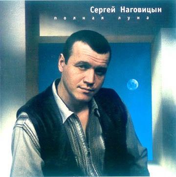 Первый альбом Сергея Наговицына «Полная луна»