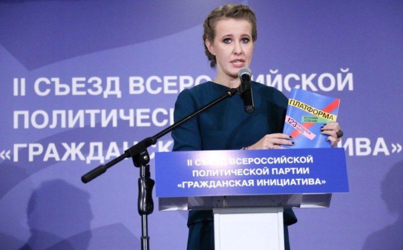Ксения Собчак кандидат на пост в президенты РФ