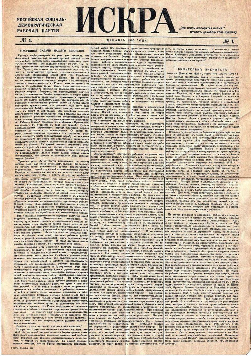 """Первый выпуск газеты """"Искра"""""""