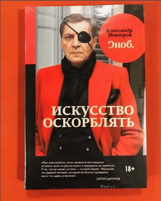 Книга Александра Невзорова «Искусство оскорблять»
