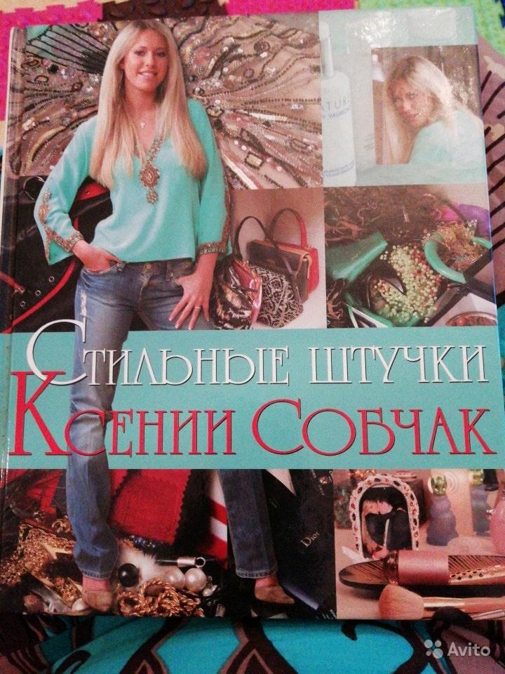 Книга «Стильные штучки Ксении Собчак»